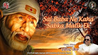 SAB KA MAALIK EK  Sai Baba Bhajan