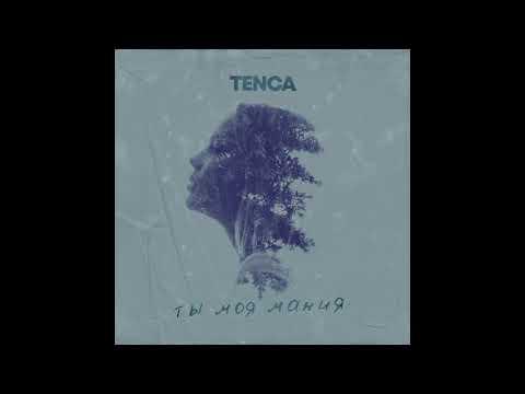 TENCA - Ты Моя Мания
