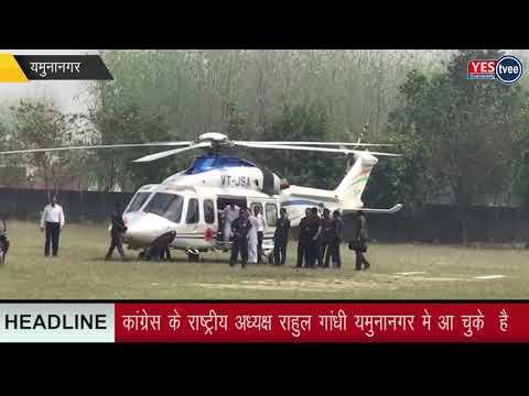 कांग्रेस के राष्ट्रीय अध्यक्ष राहुल ग़ांधी यमुनानगर मे आ चुके है