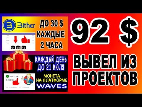 ПРОЕКТЫ  BITHER и RZY COIN  ПЛАТЯТ !!! ВЫВОД НА КОШЕЛЬКИ WAVES и MYETHERWALLET // AIRDROP // BOUNTY