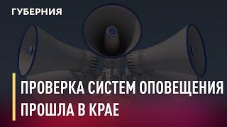 Проверка систем оповещения прошла в Хабаровском крае 03.03.2021 GuberniaTV