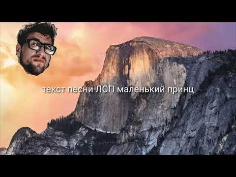 ТЕСТ ПЕСНИ ЛСП - МАЛЕНЬКИЙ ПРИНЦ