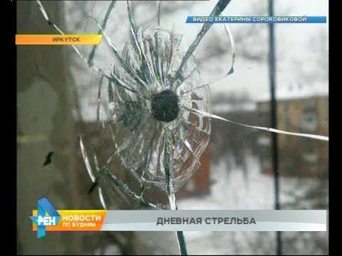Среди бела дня неизвестный хулиган открыл огонь из пневматической винтовки в Иркутске