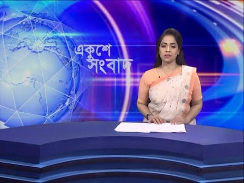 07 PM News    সন্ধ্যা ০৭টার সংবাদ    10 June 2021    ETV News