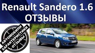 Рено Сандеро 1.6 (Renault Sandero 1.6). Отзывы об автомобиле.