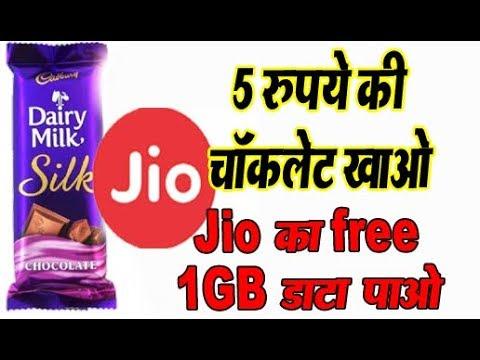 5 रुपये का Cadbury chocolate खाएं, Jio का 1GB डेटा मुफ्त पाएं II Ann news…