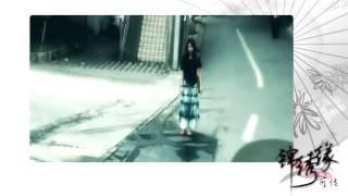 Huang Xiao Ming - Joe Chen love story MV; Cruel Romance prequel