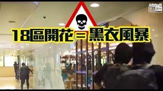 【短片】【破壞香港!不能再忍讓】以「十八區開花」為名各區快閃大肆破壞、有警員被鎅頸及被暴徒起飛腳踢傷、防暴警不再縱容、多區拘捕多名蒙面黑衣暴徒