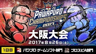 パワプロチャンピオンシップス 大阪大会 1日目