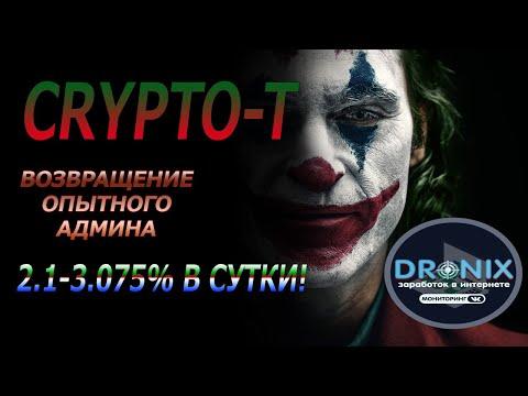 CRYPTO-T КОПИЛКА ОТ ЛЕГЕНДАРНОЙ ИНОСТРАННОЙ АДМИНИСТРАЦИИ