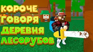 Роблокс СИМУЛЯТОР ЛЕСОРУБА 2 Roblox Lumber Simulator 2