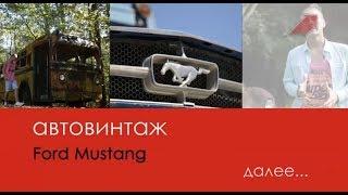 АвтоВинтаж, 2 серия, Ford Mustang