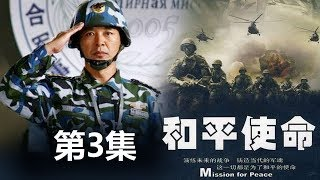 《和平使命》 第3集   欢迎订阅China Zone