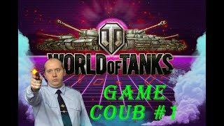 GAME COUB №1 (World of Tanks). Лучшие приколы, фейлы, баги, моменты в играх 2018