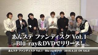 あんステファンディスクBlu-ray&DVDロングCM