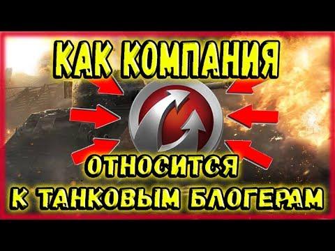 КАК WARGAMING ОТНОСИТСЯ К ТАНКОВЫМ БЛОГЕРАМ #1 ( вот блиц / wot blitz )