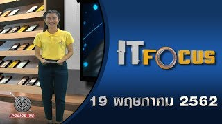 รายการ IT Focus : วันที่ 19 พฤษภาคม 2562