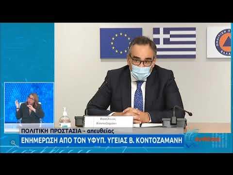 Κορονοϊός   Ενημέρωση από την Πολιτική Προστασία   18/08/2020   ΕΡΤ