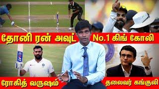 Dhoni Run Out, No.1 King Kohli & Rohit Sharma Year - Team India 2019 அலசல் Cricanandha's Rewind 2019