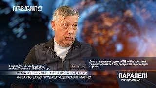 «Паралелі» Олександр Бондар: Чи варто зараз продавати державне майно?