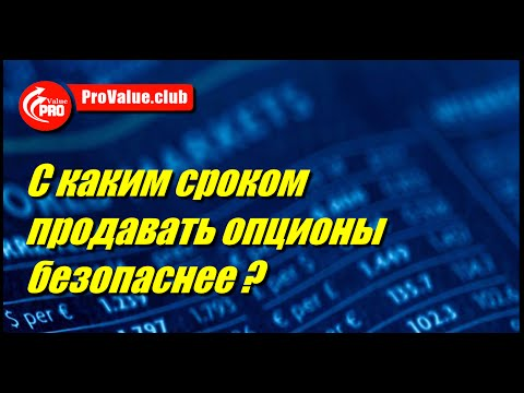 Московская биржа опционы демо счет