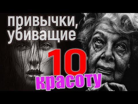 10 привычек, убивающих вашу красоту! #красота #привычка #пагубнаяПривычка #молодость