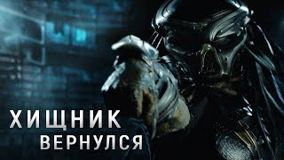 ХИЩНИК 2018 | МНЕНИЕ О ТРЕЙЛЕРЕ