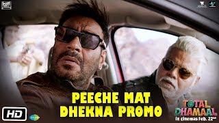 Total Dhamaal | Peeche Mat Dhekna Promo | Ajay | Boman | Sanjay | Indra Kumar | Feb. 22nd