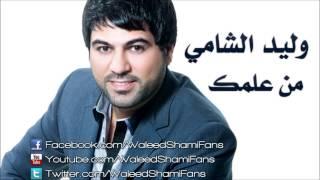 اغاني طرب MP3 وليد الشامي من علمك تحميل MP3