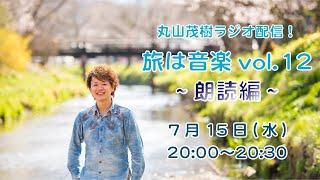【ラジオ配信】丸山茂樹ラジオ配信旅は音楽」vol.12〜朗読編〜