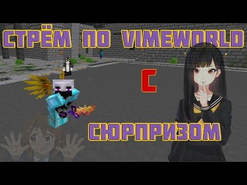Прощаемся с бабкой и копаем на Vimeworld Prison