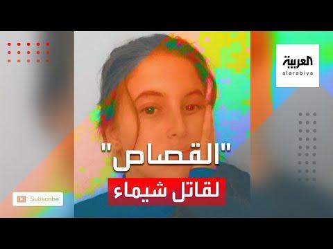 العرب اليوم - شاهد: جريمة مقتل