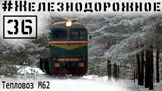Тепловоз М62 полный обзор. Запускаем дизель, изучаем историю  #Железнодорожное - 36 серия