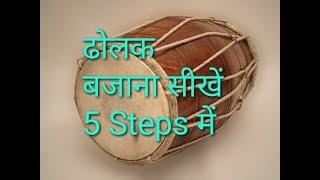 ढोलक बजाना सीखें केवल 5 Steps में/Learn to play Dholak in just 5 simple steps