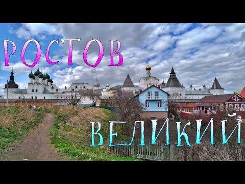 Ростов Великий. Ростовский Кремль
