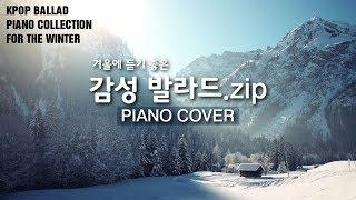 겨울에 듣기 좋은 감성 발라드 피아노 모음 KPOP BALLAD PIANO FOR THE WINTER