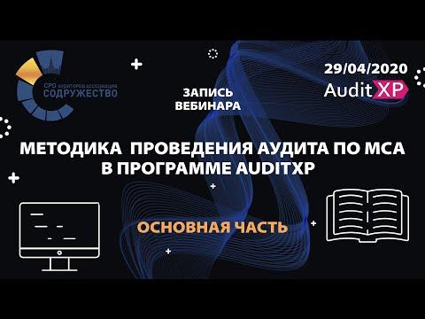 Методика проведения аудита по МСА в программе AuditXP. Основная часть. Вебинар СРО ААС 29.04.2020