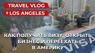 Лос-Анджелес. Как получить визу, открыть бизнес и переехать в город ангелов?