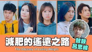 TGOP │The Odyssey of Losing Weight