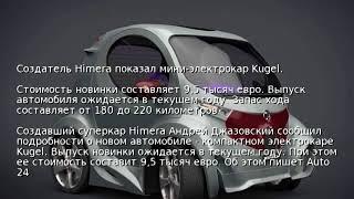 Создатель Himera показал мини-электрокар Kugel