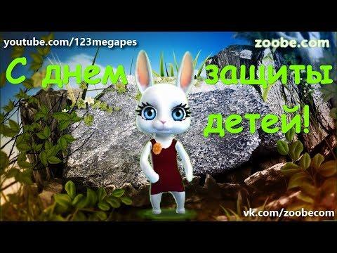 Zoobe Зайка Поздравление с днем защиты детей!