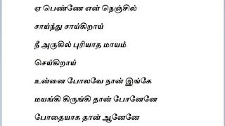 High on love song lyrics in tamil .EASY TO LEARN