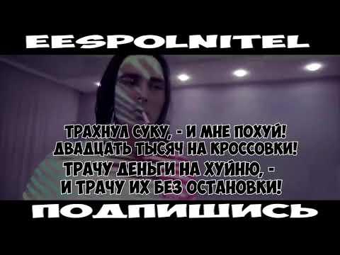 Face   Мне Похуй   ТЕКСТ ПЕСНИ