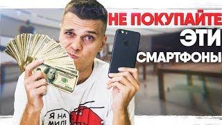 Не Тратьте Деньги на ЭТИ смартфоны