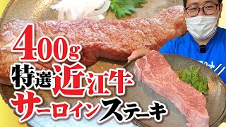 【湖国のグルメ】ミートレストランM【特選近江牛ステーキ400g】