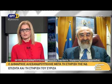Εισέπραξα την άρνηση των τοπικών βουλευτών και του Σύριζα| 21/11/2018 | ΕΡΤ
