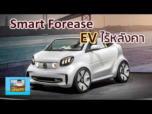 Smile Update: Smart Forease  รถพลังงานไฟฟ้าไซส์เล็ก ไร้หลังคา