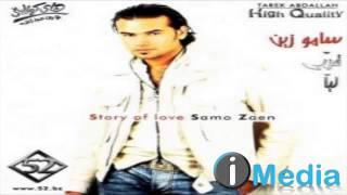 مازيكا Samo Zaen - Ana Arfak / ساموزين - أنا عارفك تحميل MP3