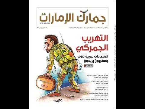 Emirates Customs Magazine