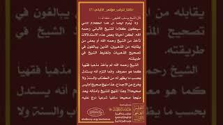 مقطع مهمّ للشيخ يوسف الغفيص حفظه الله ، فيه بيان إمامة الشيخ الألباني رحمه الله